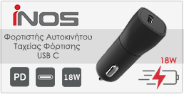 Fast Car Charger inos 258x133