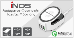Wireless Fast Charger 258x133 arxiki