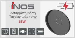 Wireless Fast Charging Pad inos 258x133