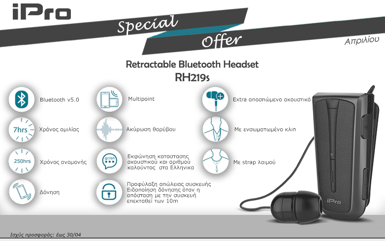 Special Offer iPro RH219 783x490
