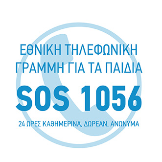 SOS 1056